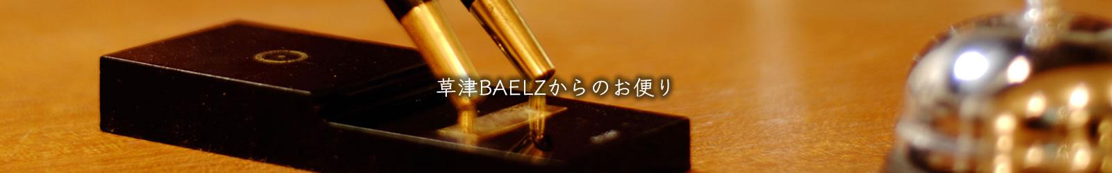 草津BAELZからのお知らせ