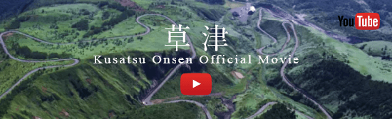 草津 kusatsu onsen official movie